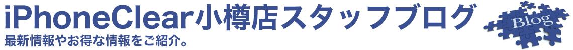 アイフォンクリア小樽店ブログサイト